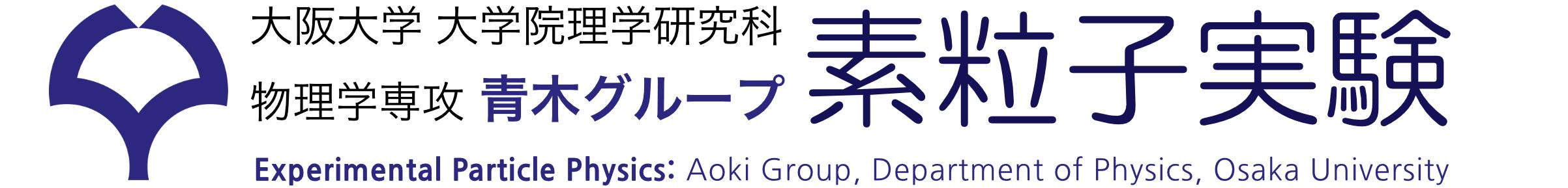大阪大学 大学院理学研究科 素粒子実験 青木グループ